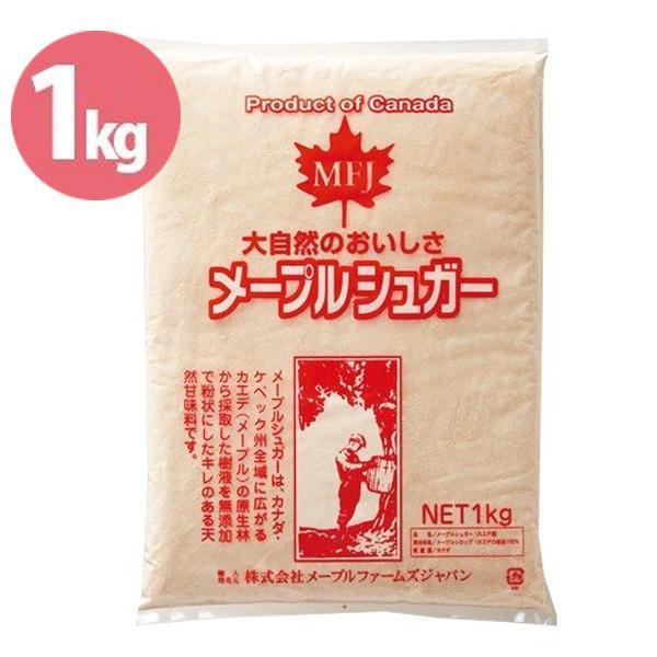 メープルシュガー パウダー 1kg カナダ産 無添加 甘味料 砂糖 製パン・製菓材料 業務用 メープルファームズ