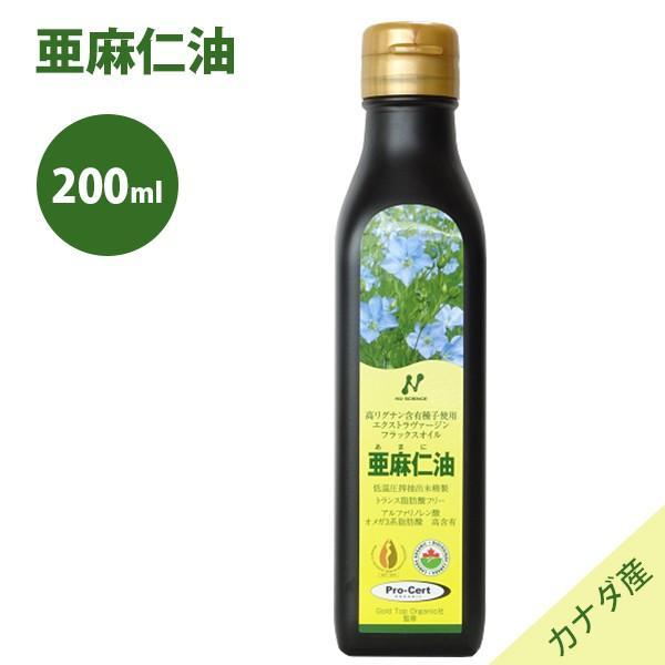 亜麻仁油 (フラックスオイル) 200ml 遮光瓶入り カナダ産 オメガ3 ...