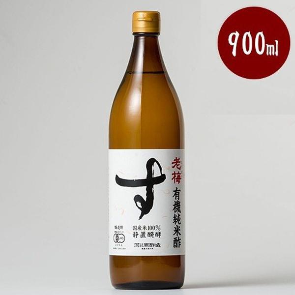 河原酢造 有機純米酢 老梅 900ml 国産 有機JAS 調味料 こうばら