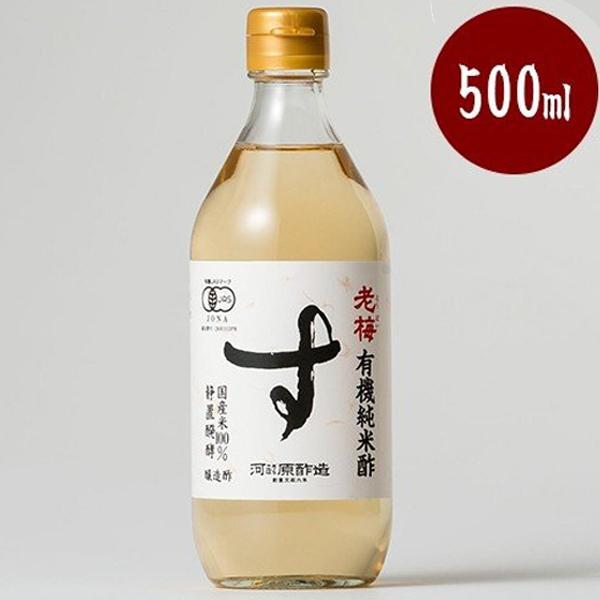 河原酢造 有機純米酢 老梅 500ml 国産 有機JAS 調味料 こうばら