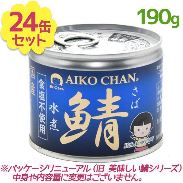 サバ缶 伊藤食品 美味しい鯖 水煮 食塩不使用 190g×24缶 国産 さば缶詰 みず煮 ギフト 非常食