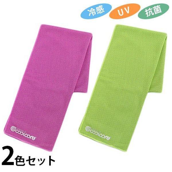 COOL CORE クールコア 冷感タオル 2色セット(ピンク・グリーン) 抗菌 濡らして使う