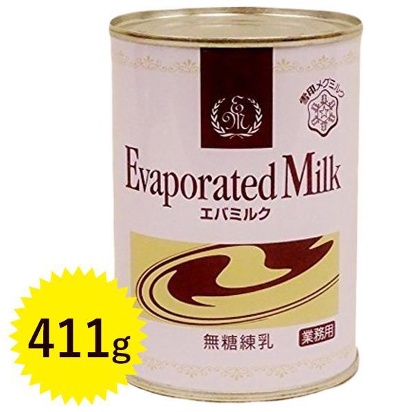 雪印エバミルク 業務用 411g×3個セット 無糖練乳 缶入り 製菓・製パン材料  紅茶・コーヒーミルク