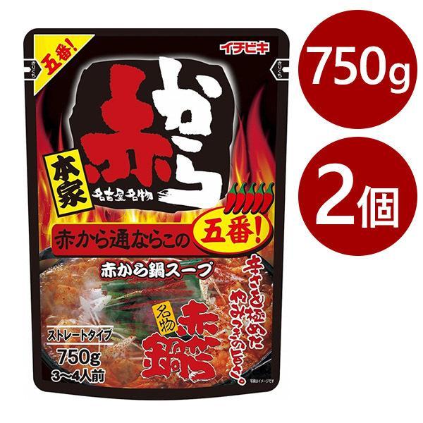 赤から鍋スープ 5番 ストレートタイプ 750g×2個セット 鍋の素 激辛 旨辛 辛いもの好き イチビキ