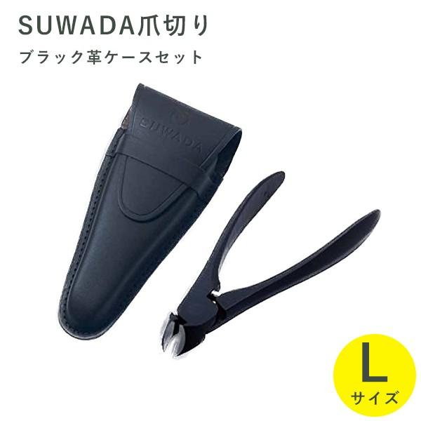 SUWADA スワダ 爪切り ブラック Lサイズ 革ケースセット 諏訪田製作所製 ニッパー 日本製