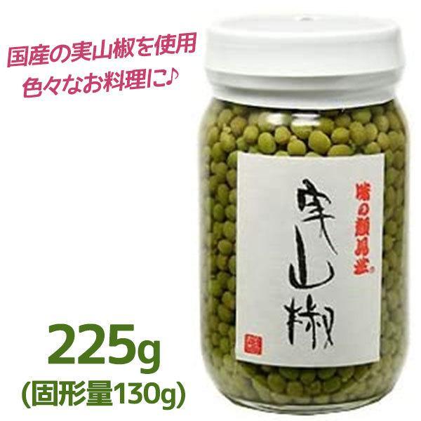 木村九商店 実山椒 (水煮) 料理用 225g 国産 食品添加物無添加 生山椒