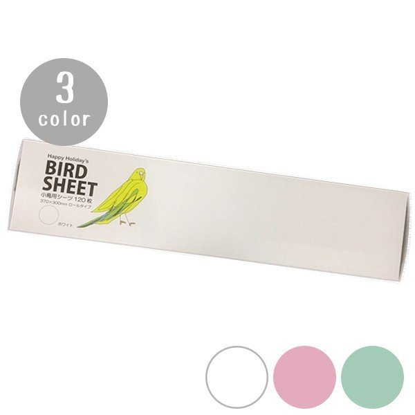 小鳥用シーツ 全3色 120枚入り 防水・吸収加工 健康管理 ペット用品 飼育用品 インコ ハッピーホリデイ