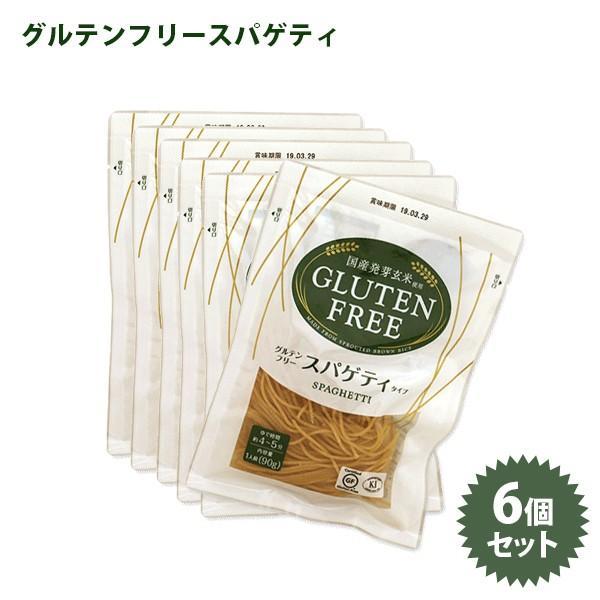 グルテンフリーパスタ スパゲティ 90g×6個セット 国産 米麺 小麦粉不使用 乾麺 お米めん 米粉麺