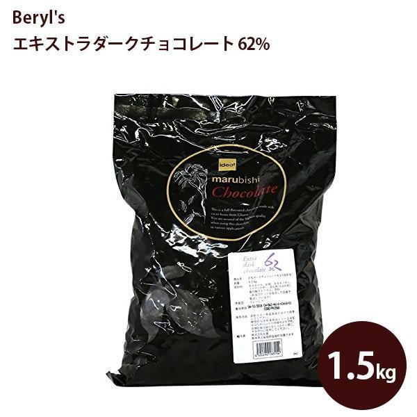 ベリーズ クーベルチュール エキストラダークチョコレート カカオ62% 製菓用 1.5kg 業務用 製菓材料 ケーキ作り バレンタイン