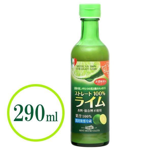 ライム果汁 290ml 果汁100%ストレート メキシコ産 保存料・香料無添加 カクテル材料 お酒 割り材 サワー