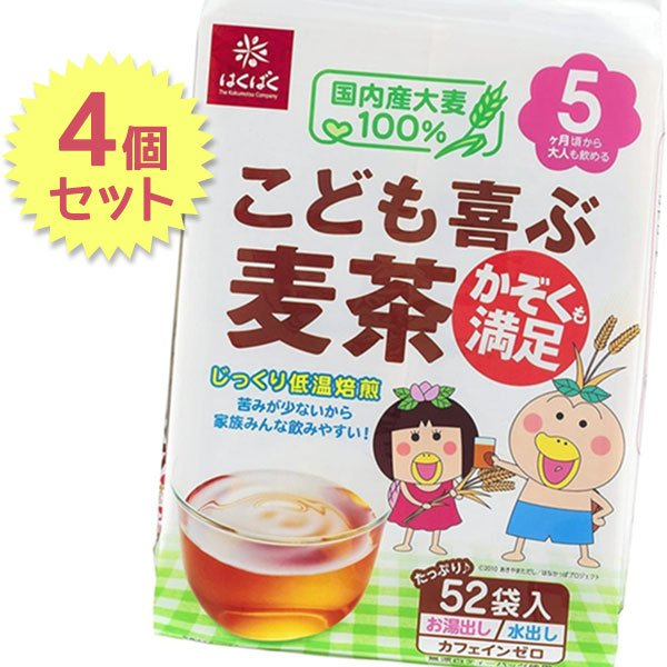はくばく こども喜ぶ麦茶 52袋入×4個セット 国産大麦100% 水出しパック 煮出し ノンカフェイン お茶 ホット アイス