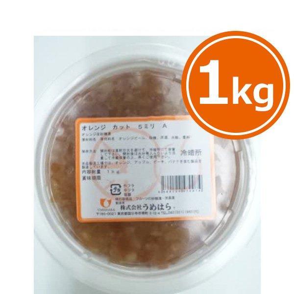 うめはら オレンジカット 5mm A 1kg オレンジピール ドライフルーツ 業務用 砂糖漬け 製パン・製菓材料 お菓子つくり