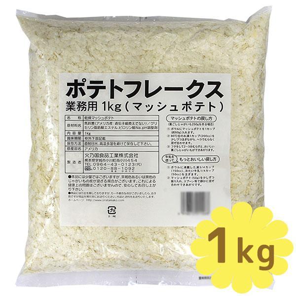 乾燥マッシュポテト ポテトフレークス 業務用 1kg 常温保存 付け合わせ じゃがいも料理 インスタント食品 火乃国食品