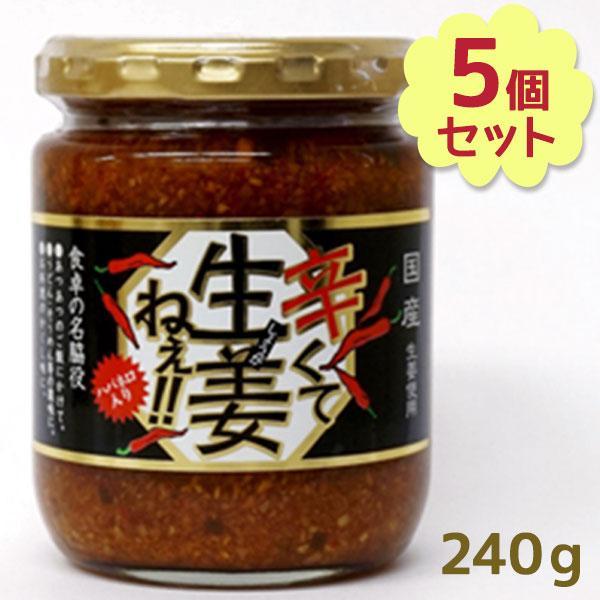 辛くて生姜ねぇ 240g×5個セット しょうが 国産 醤油漬け ハバネロ ごはんのお供 お弁当 調味料 おつまみ 肴 ご当地 吾妻食品