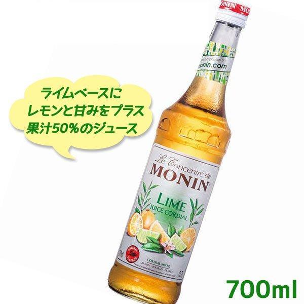 MONIN モナン コーディアル ライム果汁 700ml CORDIAL 製パン 製菓用品 カクテル ドリンク作り
