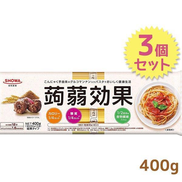 こんにゃく 麺 パスタ 400g×3個セット 蒟蒻効果 スパゲッティ 乾麺 昭和産業