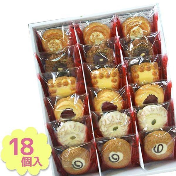 ロシアケーキ18個入り6種詰め合わせセット個包装箱入り焼き菓子クッキーお菓子お歳暮ギフト栄光堂製菓