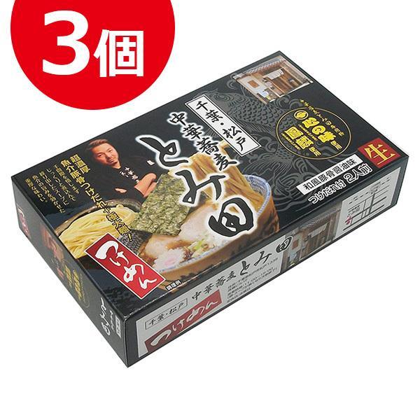 中華そば とみ田 つけ麺 スープ付き 生麺タイプ 2食入×3箱セット ご当地ラーメン 千葉・松戸 有名店