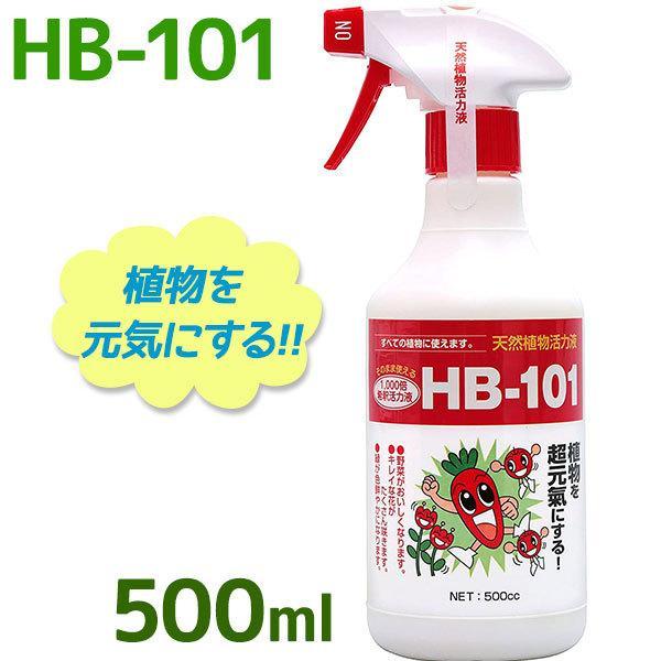 フローラ HB-101 希釈済みタイプ スプレーボトル 500ml 植物活力剤 観葉植物 切り花 園芸 家庭菜園 液体肥料 栄養剤 仏花