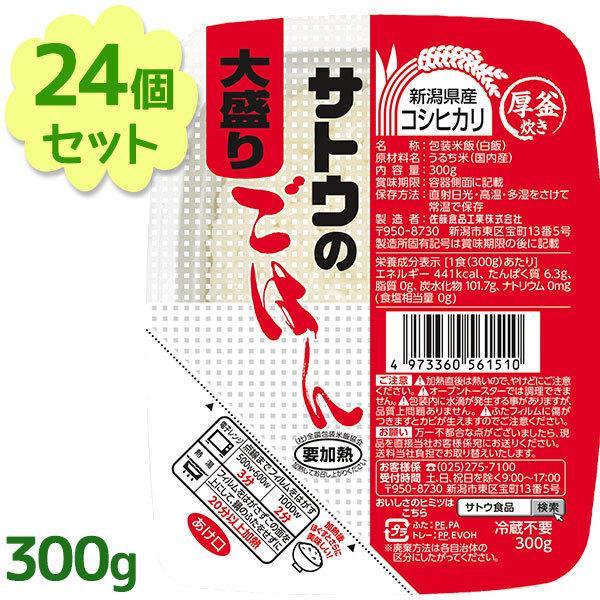 サトウのごはん 大盛 新潟県産コシヒカリ 300g×24個セット ご飯パック 電子レンジ調理 レトルト食品 パックごはん
