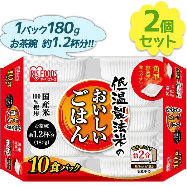 アイリスオーヤマ パックご飯 低温製法米のおいしいごはん 10食入×2個セット 国産 白米 レトルト食品 常温保存