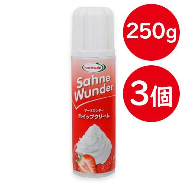 ザーネワンダー ホイップクリーム 250ml×3本セット 業務用 スプレータイプ デコレーション お菓子作り 製菓材料 ケーキ トッピング ホッフワルド