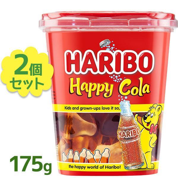 HARIBO ハリボー グミ ハッピーコーラ カップ 175g×2個セット キャンディ お菓子 海外 輸入菓子 おやつ スイーツ ハロウィン お返し