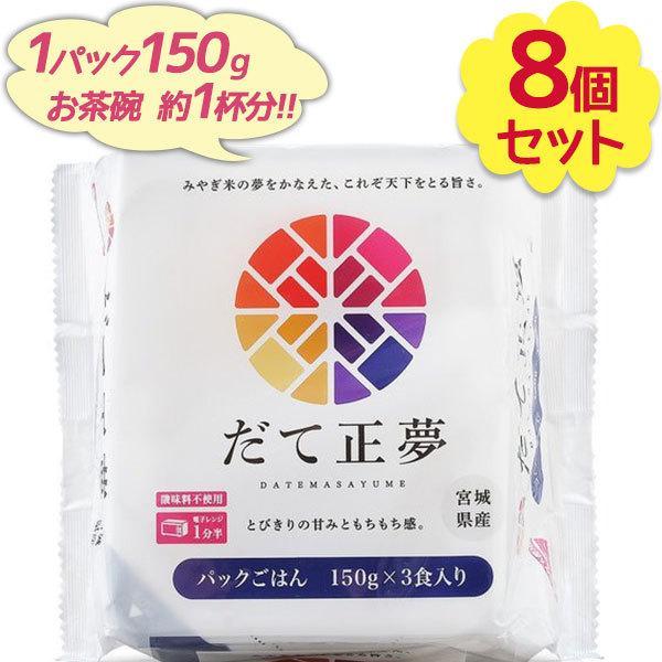 アイリスオーヤマ パックご飯 低温製法米 だて正夢 10食入×4個セット 国産 レトルト食品 白米 常温保存 防災グッズ 非常食