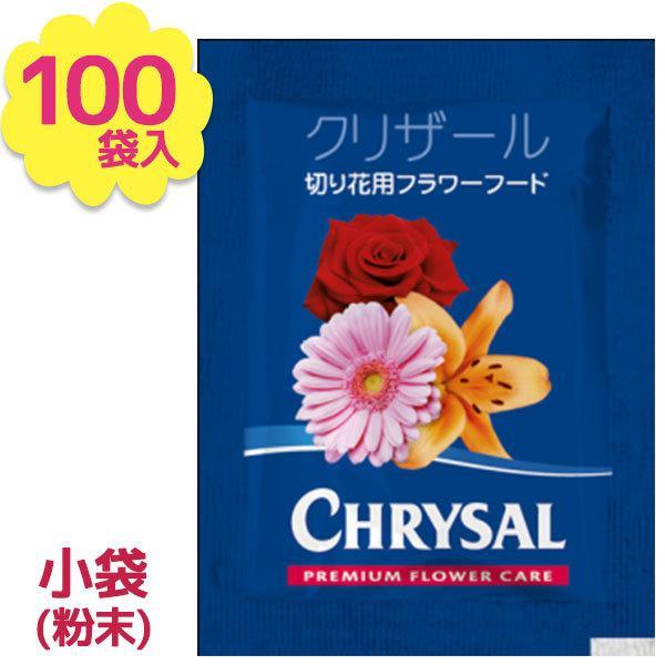 栄養剤 切り花 フラワーフード クリザール 100個入 生花 延命剤 小袋 粉末タイプ 活力剤 長持ち 園芸用品 お供え 仏花
