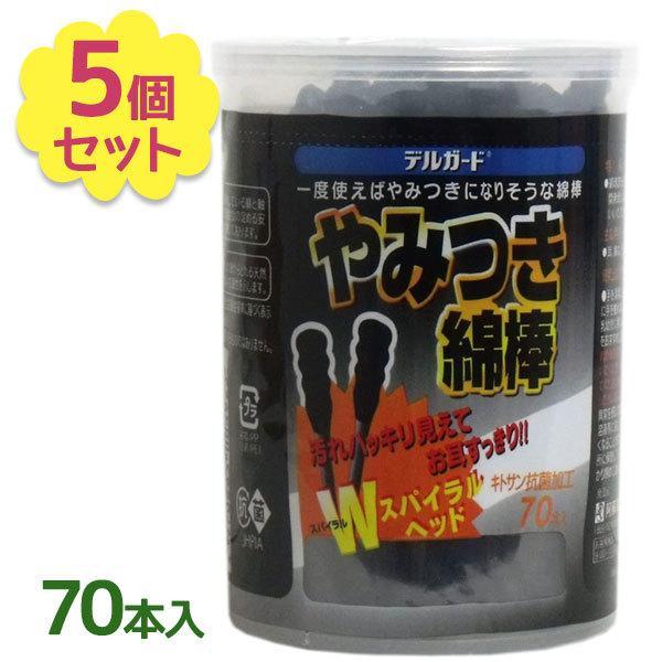 デルガード やみつき綿棒 黒 70本×5個セット めん棒 耳かき 耳垢掃除 脱脂綿 コットン 鼻掃除 おすすめ 大容量