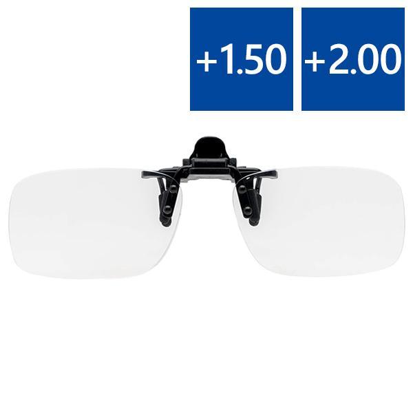 老眼鏡 クリップアップ スクエア型 SL-182M 選べる度数 +1.50 +2.00 クリップ式 ワンタッチ メガネ 取り付け シニアグラス おしゃれ 藤田光学
