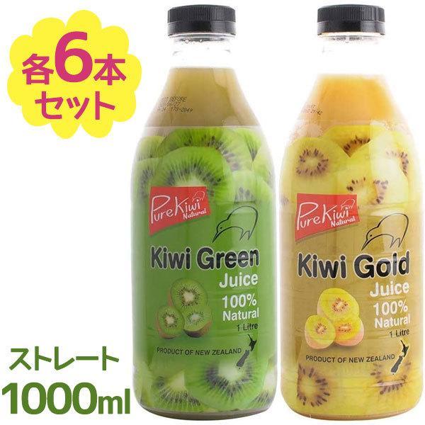 ゼスプリ サンゴールドキウイ&グリーンキウイ ジュース 100%ストレート果汁 1000ml 各6本詰め合わせセット 無添加 ニュージーランド産 砂糖不使用