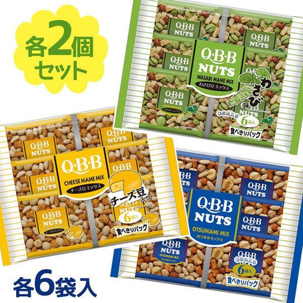 QBB おつまみミックス 3種詰め合わせアソート 小袋6個入り 各2個セット チーズ豆 わさび豆 豆菓子 ピーナッツ あられ おやつ お菓子 ギフト