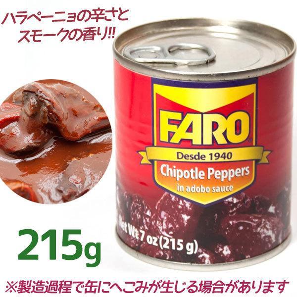 ホットソース FARO チポトレアドボ缶 215g ハラペーニョトマトペースト 野菜 缶詰 唐辛子 香辛料 辛い メキシコ料理 洋食 辛味調味料 アドボソース