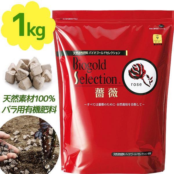 有機肥料 バラ バイオゴールド セレクション 薔薇 1kg 日本製 天然肥料 活力剤 ガーデニング 土壌 堆肥 農業 家庭菜園 花 植物 防腐剤不使用 タクト