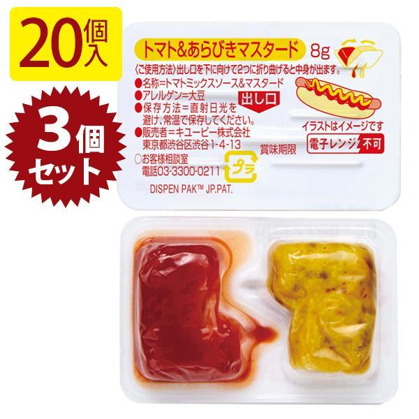 キューピー トマト&あらびきマスタード ディスペンパック (8g×20個入)×3個セット 小分け 小袋 調味料 からし ワンタッチ 持ち運び 持ち歩き お弁当 ランチ