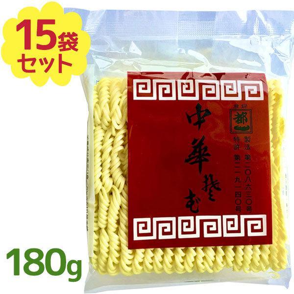 都一 中華そば 大 180g×15個セット 乾麺 ノンフライ 袋麺 ちじれ麺 美味しい 冷やし中華 焼きそば 昔懐かしい めん類 無添加