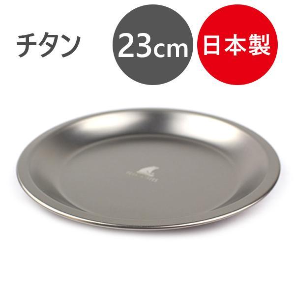 チタン製 プレート 皿 23cm お皿 おしゃれ 日本製 燕三条 バーベキュー 食器 炊き出し ソロキャンプ ロゴ入り 可愛い PEAKS&TREES ピークス&ツリーズ