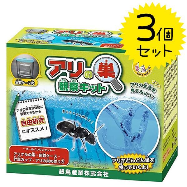 アリの巣 観察 キット 3個セット まなびっこ アリ伝説 銀鳥産業 ギンポー 飼育用品 小学生 自由研究 男の子 女の子 307-011