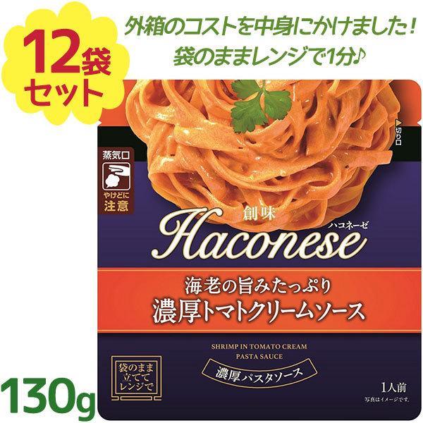 創味 ハコネーゼ 海老の旨み たっぷり濃厚トマトクリームソース 130g×12個セット 調味料 レトルトパウチ 料理の素 たれ 電子レンジ調理 一人暮らし ギフト