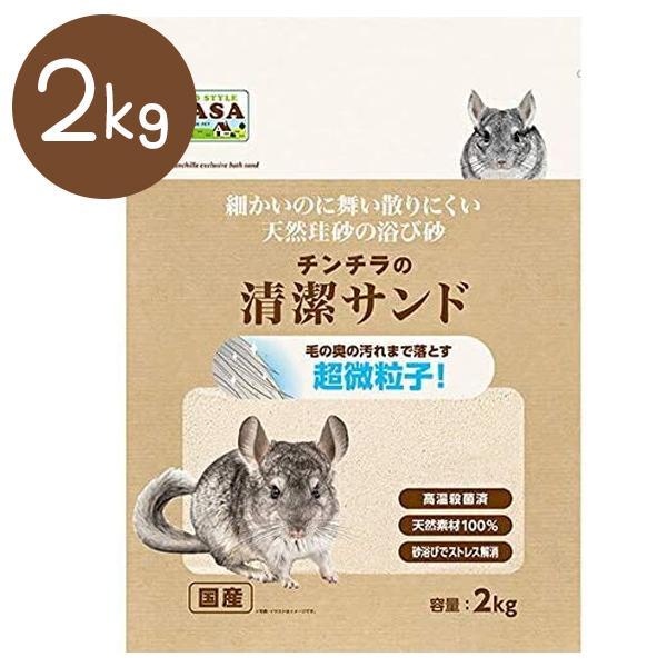 マルカン CASA チンチラの清潔サンド 2kg ペット用品 小動物 砂遊び 砂浴び 飼育用品
