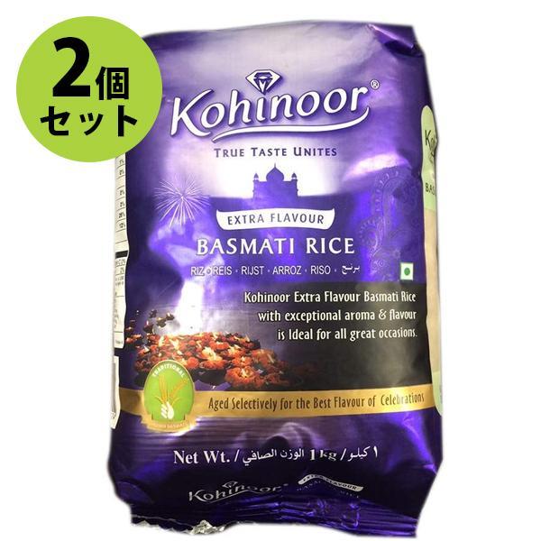 バスマティライス お米 KOHINOOR BASMATI RICE 1kg×2個セット コヒノール インディカ米 アジアン食品 エスニック食材 長粒米 インド産