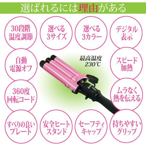 ヘアアイロン ウェーブ コテ ワッフル トリプル 3連 ウェーブ ヘア アイロン 波ウエーブ ヘアーアイロン 3段 Max230℃ プロ仕様 19mm ブラック ピンク ゴールド|select-shop-barong|04