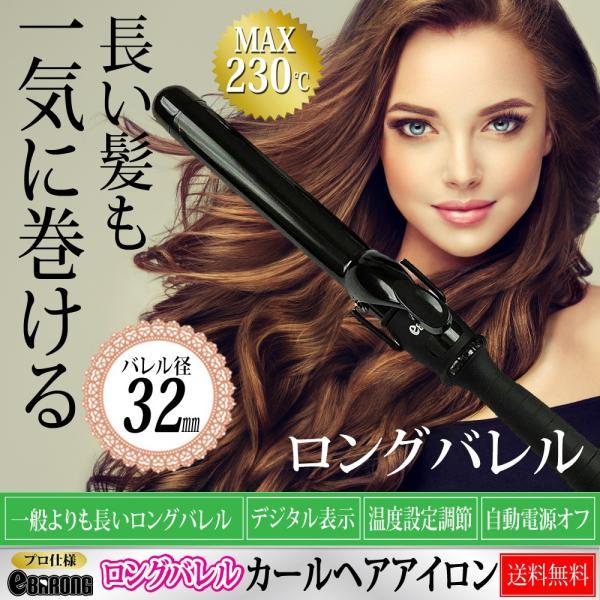 ヘアアイロン カール コテ ウェーブ ロングバレル 巻きやすい セラミック ヘアーアイロン Max230℃ 髪を傷めない プロ仕様 人気 業務用 32mm ブラック|select-shop-barong