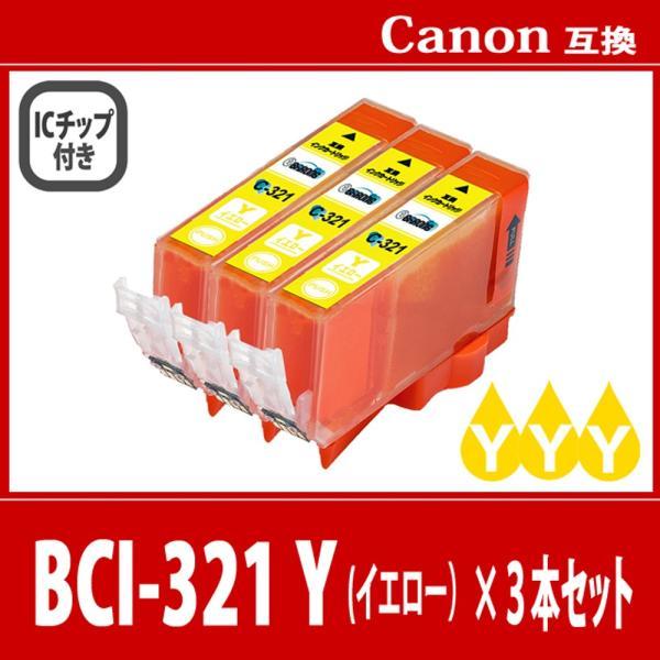 キヤノン BCI-321Y イエロー プリンターインク 3本セット 321Y  CANON キャノン 互換インクカートリッジ BCI-321Y select-shop-barong