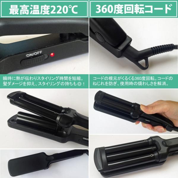 ヘアアイロン ミニ mini 波 ウエーブ ワッフル コテ 3連 ヘアアイロン トリプル ウェーブ 3段 220℃ 海外兼用 対応 ブラック|select-shop-barong|05