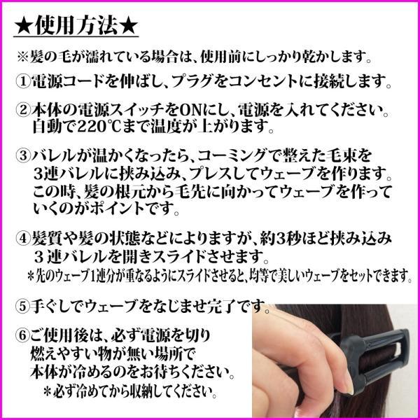 ヘアアイロン ミニ mini 波 ウエーブ ワッフル コテ 3連 ヘアアイロン トリプル ウェーブ 3段 220℃ 海外兼用 対応 ブラック|select-shop-barong|07