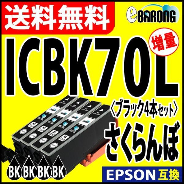 ICBK70L ブラック プリンターインク 4本セット エプソン EPSON インク さくらんぼ 互換インクカートリッジ ICBK70L 黒|select-shop-barong
