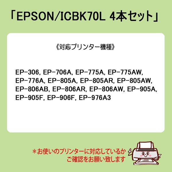 ICBK70L ブラック プリンターインク 4本セット エプソン EPSON インク さくらんぼ 互換インクカートリッジ ICBK70L 黒|select-shop-barong|04