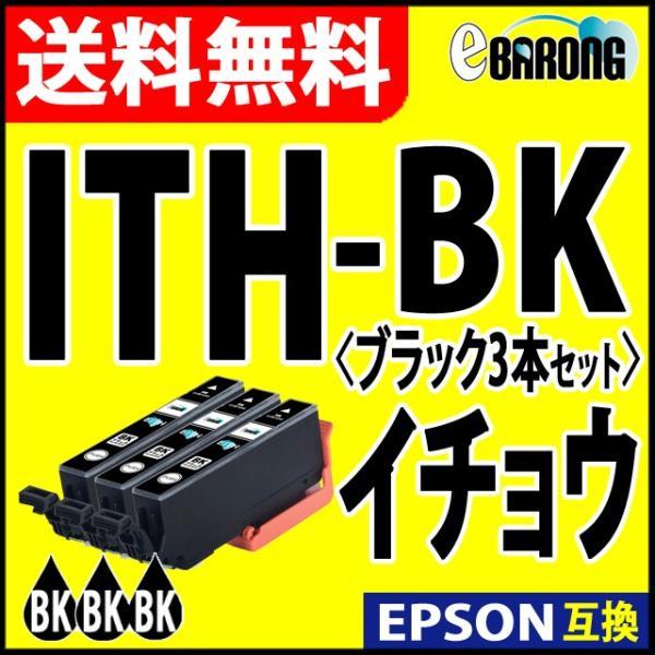 ITH-BK ブラック プリンターインク 3本セット エプソン EPSON インク イチョウ 互換インクカートリッジ ITH-BK 黒 select-shop-barong